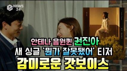 안테나 음원퀸 권진아, 신곡 '뭔가 잘못됐어' MV 티저 '감미로운 갓보이스'