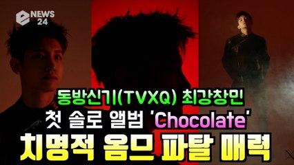 동방신기(TVXQ) 최강창민, 첫 솔로앨범 'Chocolate' 치명적 옴므 파탈 매력