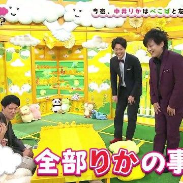 200202 Kyou kara Tomodachi ni Naremasu ka ep35 (Nakai Rika)