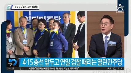 '검찰청장' 카드 꺼낸 최강욱