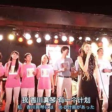 日劇 » 表參道高中合唱部09