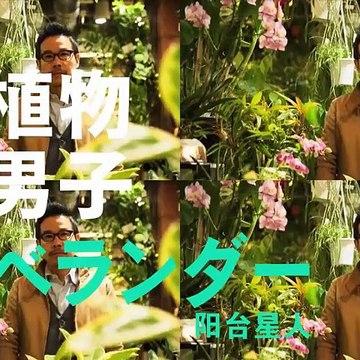 日劇 » 植物男子陽臺星人 第2季01