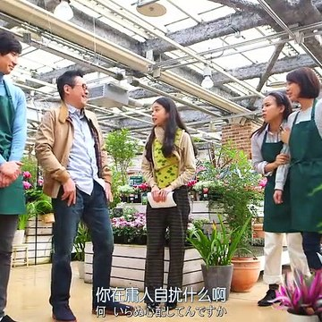 日劇 » 植物男子陽台星人 冬季特別篇02