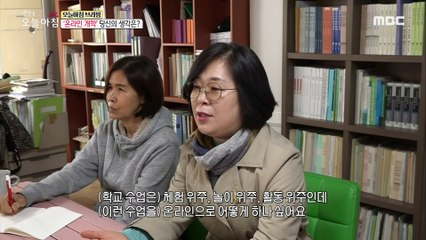 [INCIDENT] the opening of an online school, 생방송 오늘 아침 20200401