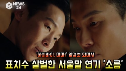 '하이바이, 마마!' 양경원, 소름 돋는 '표치수의 서울말?' 퇴마사 연기 화제!