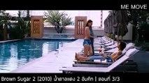 Brown Sugar 2 (2010) น้ำตาลแดง อันคัท 2 ตอน�