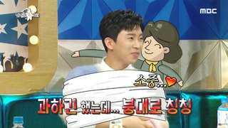 [HOT] fail to heal a wound properly, 라디오스타 20200401