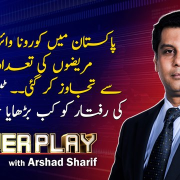 Power Play | Arshad Sharif | ARYNews | 1st APRIL 2020