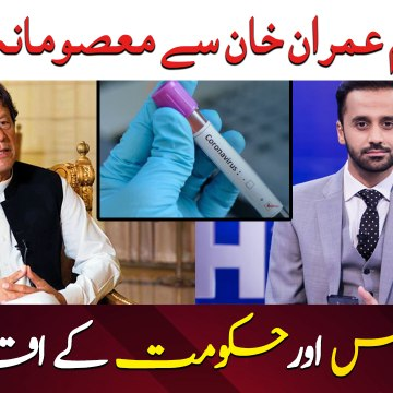 Waseem Badami's Masoomana Sawalaat With PM Imran Khan On Coronavirus Issue