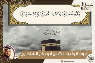 وَلِرَبِّكَ فَاصْبِرْ - سورة المدثر -  للشيخ أبو بكر الشاطري