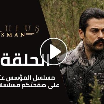 مسلسل المؤسس عثمان الحلقة 17 الخامسة عشر مترجمة - قيامة عثمان