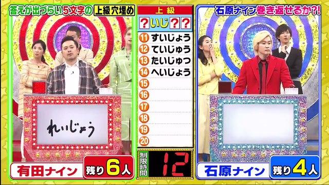 くりぃむクイズ ミラクル9 2020年4月1日 3時間SP-(edit 2/3)