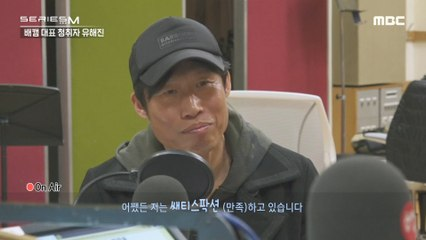 [HOT] Special Guest Yoo Hae-jin, 시리즈 M 20200402