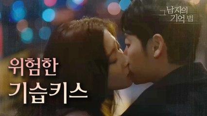 [HOT] Moon Gayoung Make a Surprise Kiss, 그 남자의 기억법 20200402
