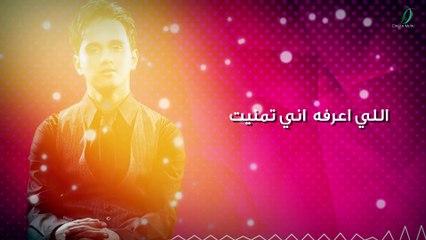 Abas Ibrahim - T7bne Lil 7een  عباس إبراهيم - تحبني للحين