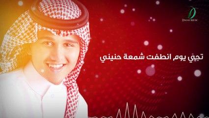 Abas Ibrahim - Tejeeny  عباس إبراهيم - تجيني