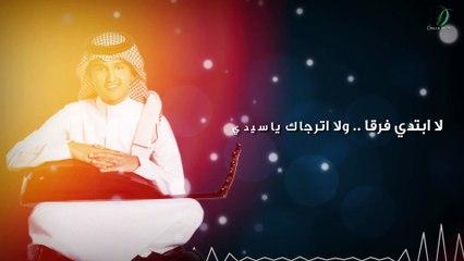 Abas Ibrahim -B2edk Wla b2edi  عباس إبراهيم - موال يا مليح الحلا - بيدك ولا بيدي - عود