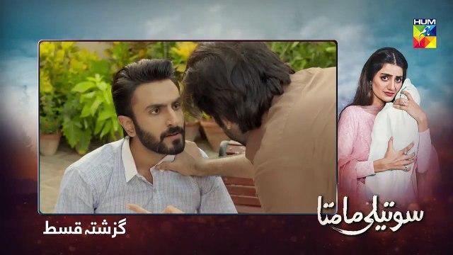 Soteli Maamta Episode 27 HUM TV Drama 2 April 2020