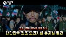 영화 '영웅', 올여름 개봉 확정! 대한민국 최초 오리지널 뮤지컬 영화 '기대UP'