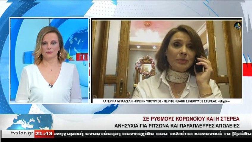 Η πρώην Υπουργός και Περιφερειακή Σύμβουλος, Κ. ΜΠΑΤΖΕΛΗ, στο STAR K.E.