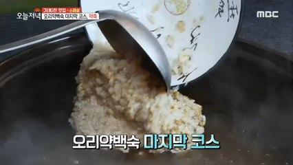 [TASTY] medicine porridge, 생방송오늘저녁 20200403