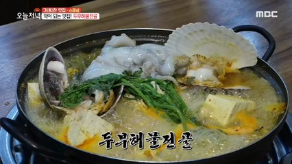 [TASTY] Tofu Seafood Hot Pot, 생방송오늘저녁 20200403