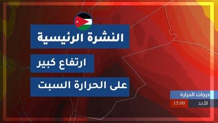 طقس العرب - الأردن | النشرة الجوية الرئيسية | الجمعة 2020/4/3