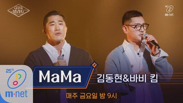 [풀버전] ♬MaMa - 김동현X바비 킴 (원곡  바비 킴)ㅣ3차 도전 무대
