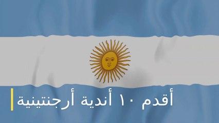أقدم ١٠ أندية أرجنتينية