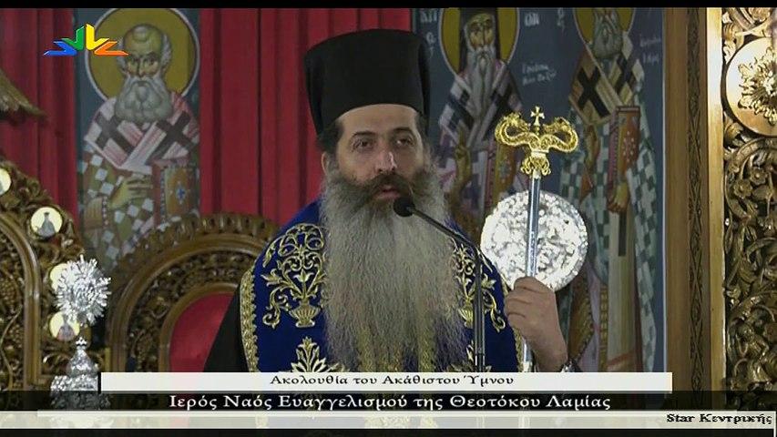 Ο Ακάθιστος   Ύμνος  στον Ιερό Μητροπολιτικό Ναό της Λαμίας