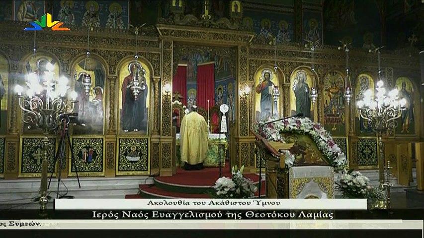 Ακολουθία Ακάθιστου Ύμνου από τον ιερό ναό ευαγγελισμού της Θεοτόκου Λαμίας