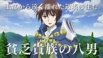 【2020年4月放送開始】TVアニメ「八男って、それはないでしょう!」PV第1弾