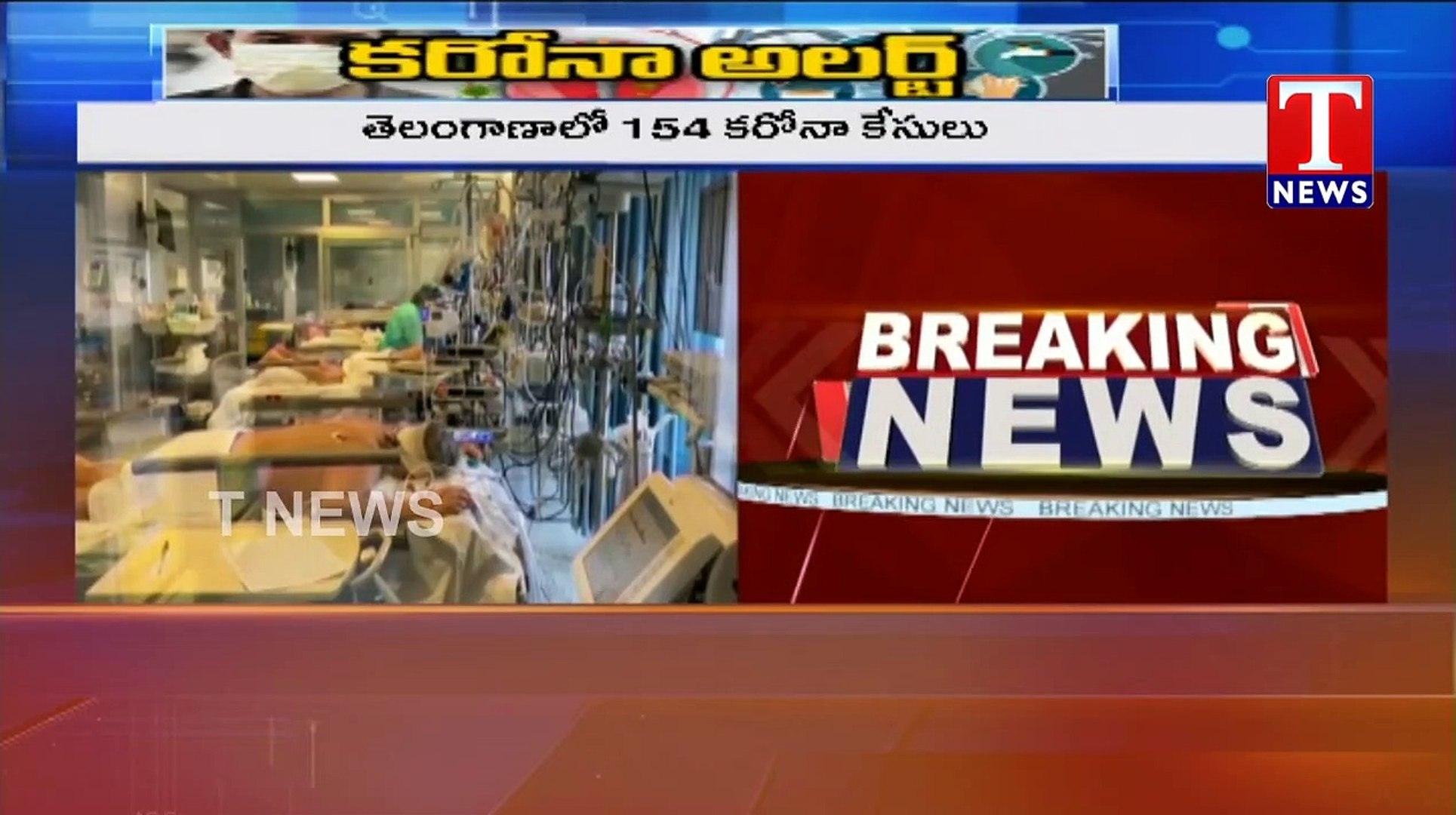Coronavirus News updates in India _ news Telugu_HD