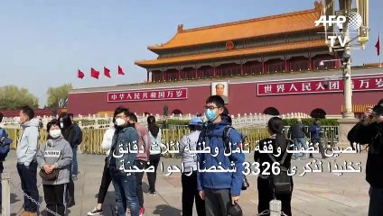 الصين تكرّم ضحايا كوفيد-19 وتنكس الأعلام في سائر أنحاء البلاد