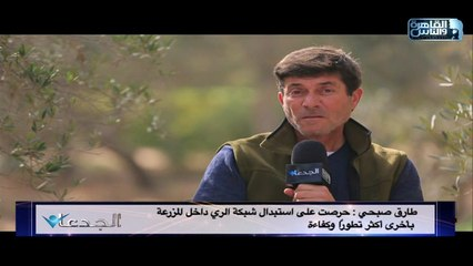 كيف تمكن طارق أبو حمدة من زيادة عدد أشجار الزيتون بنسبة ٣٥٪ وما هي أهمية المكثف