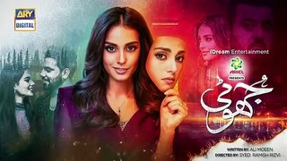 Jhooti Episode 12 _ Presented by Ariel _ Teaser _ ARY Digital Drama