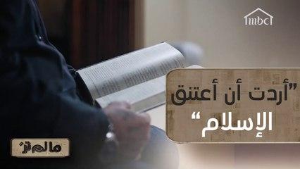 ما الذي حوّل نظرة ريتشارد؟ وهل يعتنق الإسلام فعلاً؟ #مالم_تر على #MBC1 #متطرفون_سابقا_مالم_تر #MBC_معاكم_بالبيت  #سوا_بالبيت