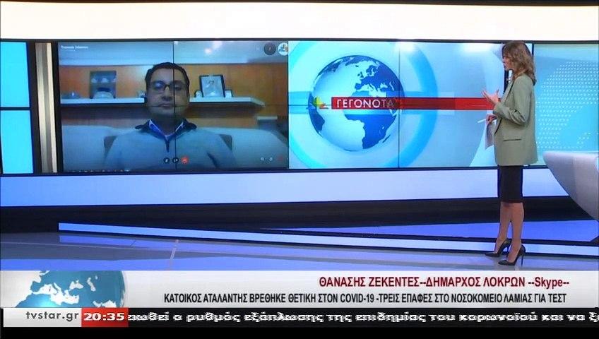 Ο Δήμαρχος Λοκρών για το κρούσμα στην Αταλάντη