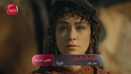 مسلسل قيامة عثمان العرض الأول مدبلج عربي