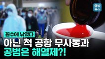 [엠빅뉴스] 코로나19 증상 숨기고 공항검역 통과..알고 보니 공범 있었다
