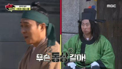 [HOT] Myeong-su, who lost all his energy and became a statue., 끼리끼리 20200405