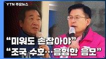 미워도 손잡아야 vs 조국 수호   음험한 음모   YTN