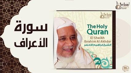 الشيخ ابراهيم الاخضر - سورة الأعراف
