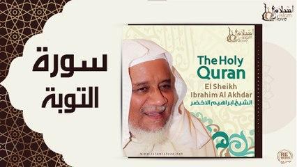 الشيخ ابراهيم الاخضر - سورة التوبة