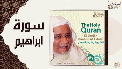 الشيخ العشري عمران - سورة ابراهيم