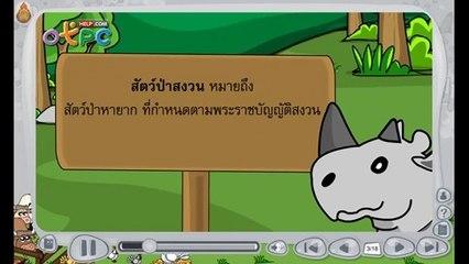 สื่อการเรียนการสอน สัตว์ป่าสงวนทั้งหมด ในประเทศไทย 15 ชนิด ป.3 วิทยาศาสตร์