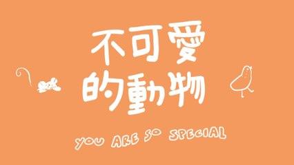 """黃湘怡 X 遊唱寶貝 - 不可愛的動物《遊唱動物園》 / Stella x Bossa Baby - You Are So Special """"Bossa Zoo"""""""