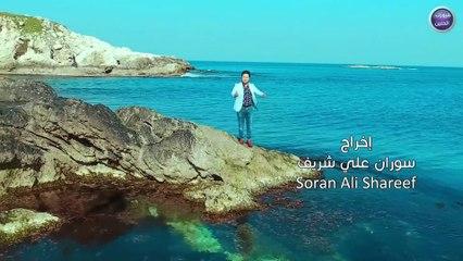 عمار السعدي - روحي بردانه (فيديو كليب حصري) | 2017