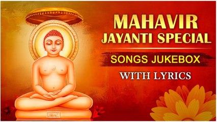 महावीर जयंती 2020 | Mahavir Jayanti 2020 Popular Songs Jukebox | Mahavir Jayanti Songs | Jain Mantra