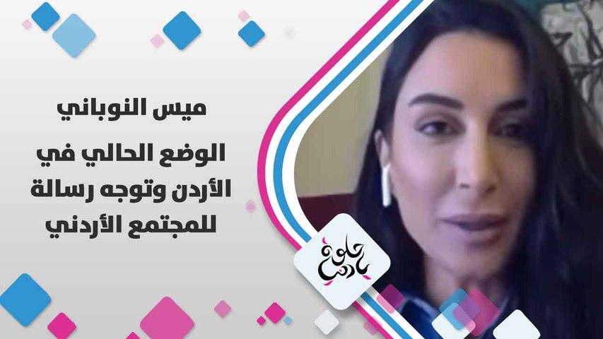 ميس النوباني تتحدث عن  الوضع الحالي في الاردن  و توجه رسالة للمجتمع الأردني